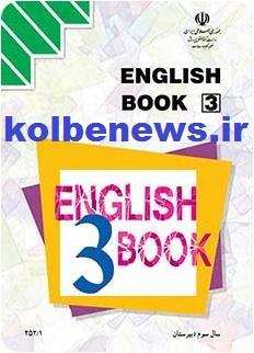 پاسخنامه و کلید سوالات انگلیسی زبان خارجه 3 امتحان نهایی 12 خرداد 95