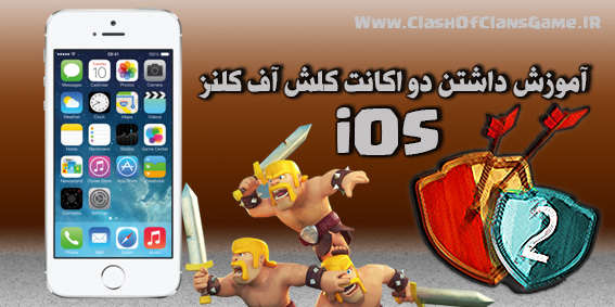 آموزش داشتن دو اکانت کلش آف کلنز در iOS