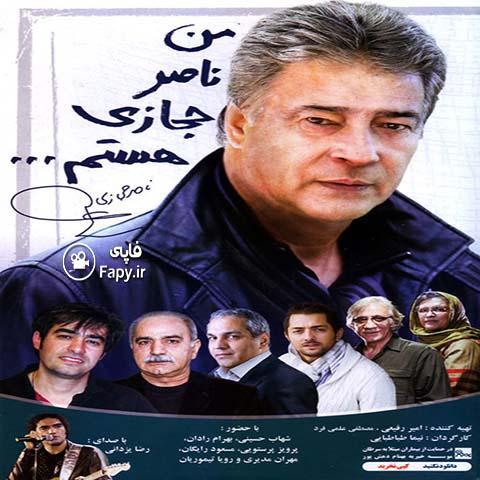 دانلود فیلم جدید ایرانی من ناصر حجازی هستم محصول 1392