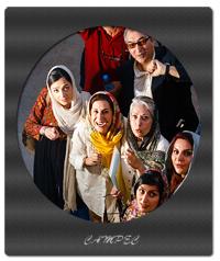 مراسم تقدیر خانه سینما از اصغر فرهادی با حضور هنرمندان