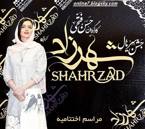 http://s7.picofile.com/file/8253923576/Ekhtetamiye_Serial_Shahrzad.jpg