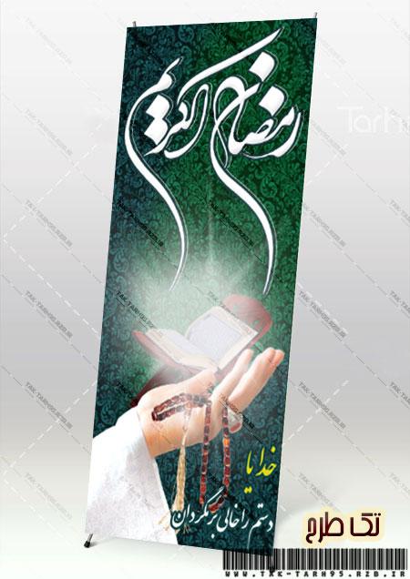 بنر ماه مبارک رمضان (1)