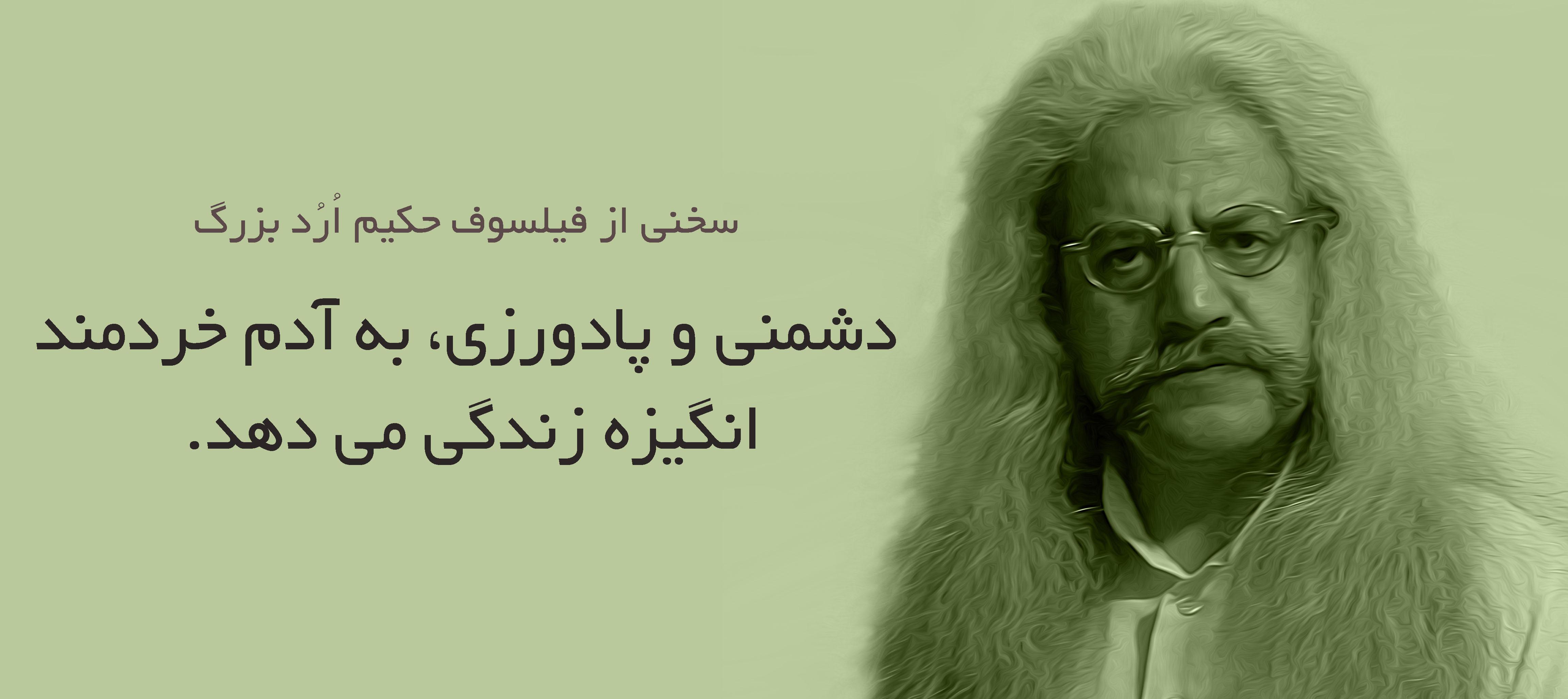 استاد فلسفه , عکس فیلسوف ایرانی , عکس حکیم ارد بزرگ, استاد ارد حکیم , استاد ارد بزرگ , استاد حکیم ارد بزرگ