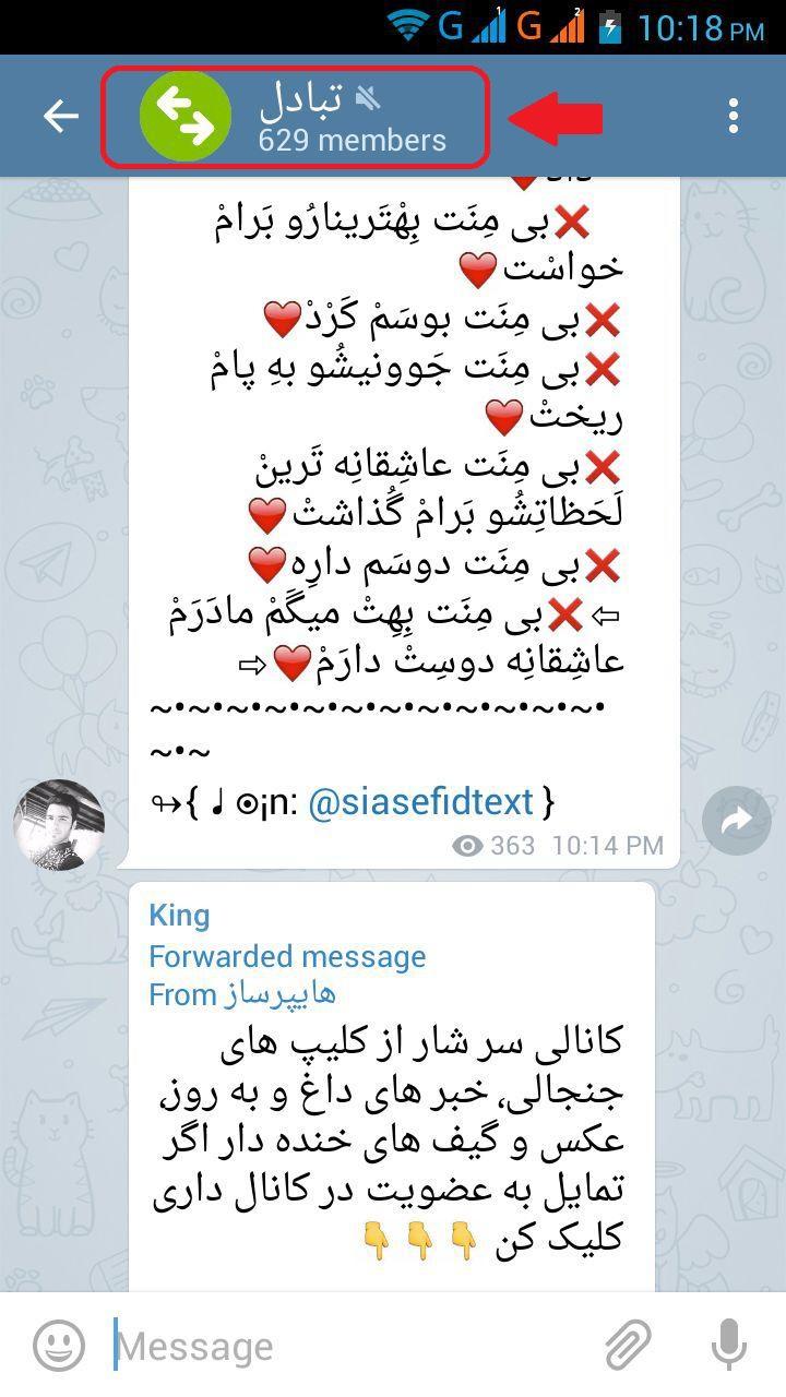 حذف کل گروه تلگرام