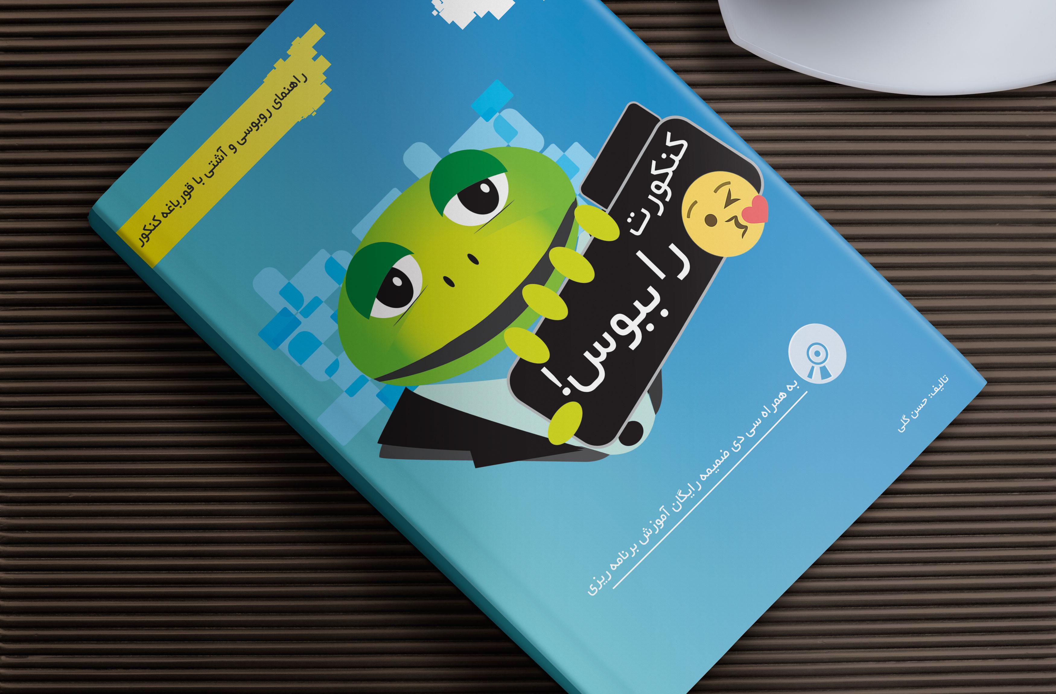 book mockup free معرفی منابع عمومی برای کنکور