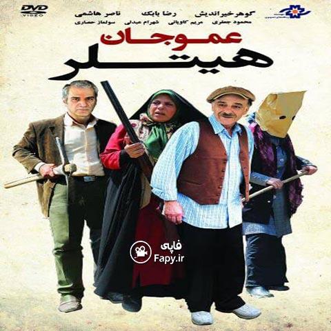 دانلود فیلم جدید ایرانی عمو جان هیتلر 1394