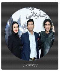 عکسهای کنسرت رضا یزدانی با حضور پرشور بازیگران خرداد 95