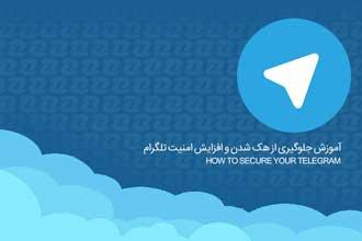 آموزش جلوگیری از هک شدن تلگرام و افزایش امنیت , موبایل وتبلت