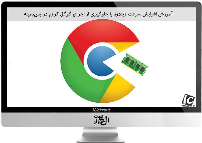 آموزش افزایش سرعت ویندوز با جلوگیری از اجرای گوگل کروم در پسزمینه