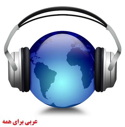 آموزش مکالمه عربی با ترجمه فارسی فایل صوتی