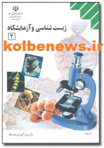 پاسخنامه امتحان نهایی زیست شناسی 2 و آزمایشگاه 16 خرداد 95