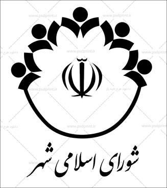 لوگوی شورای اسلامی شهر