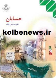 پاسخنامه امتحان نهایی حسابان خرداد 95 | 16 خرداد 95 | سوم ریاضی