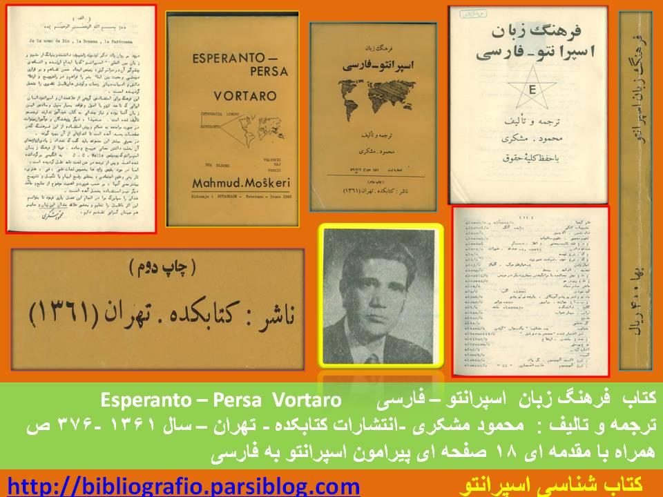فرهنگ زبان اسپرانتو - فارسی ،  مشکری ، کتابکده 1361