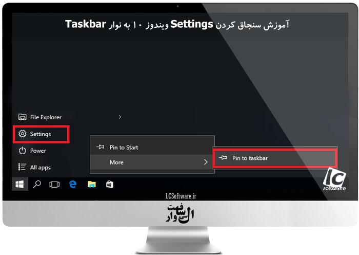 آموزش سنجاق کردن Settings ویندوز ۱۰ به نوار Taskbar