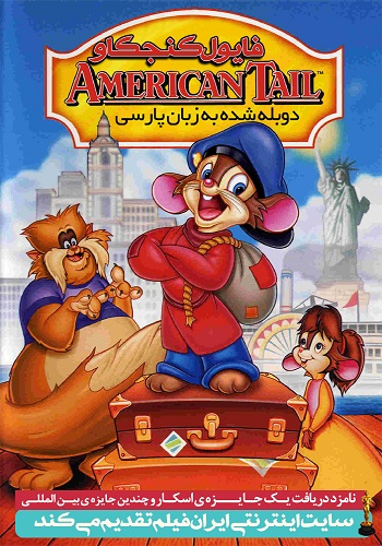 دانلود انیمیشن An American Tail: The Treasure of Manhattan Island دوبله فارسی