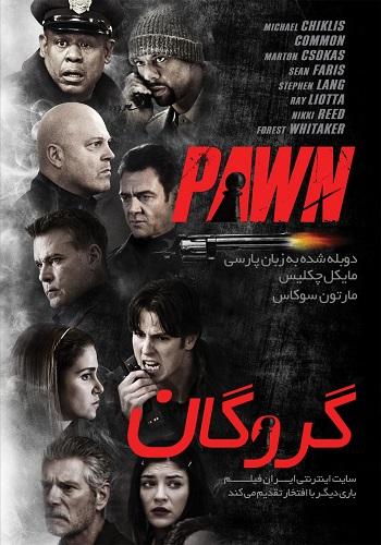 دانلود فیلم Pawn دوبله فارسی