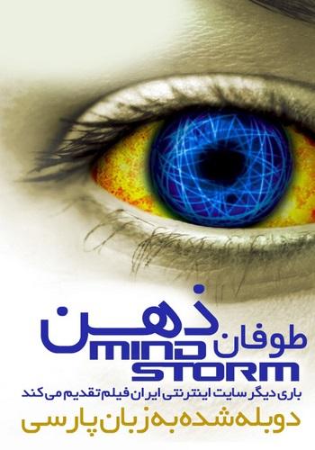 دانلود فیلم Mindstorm دوبله فارسی