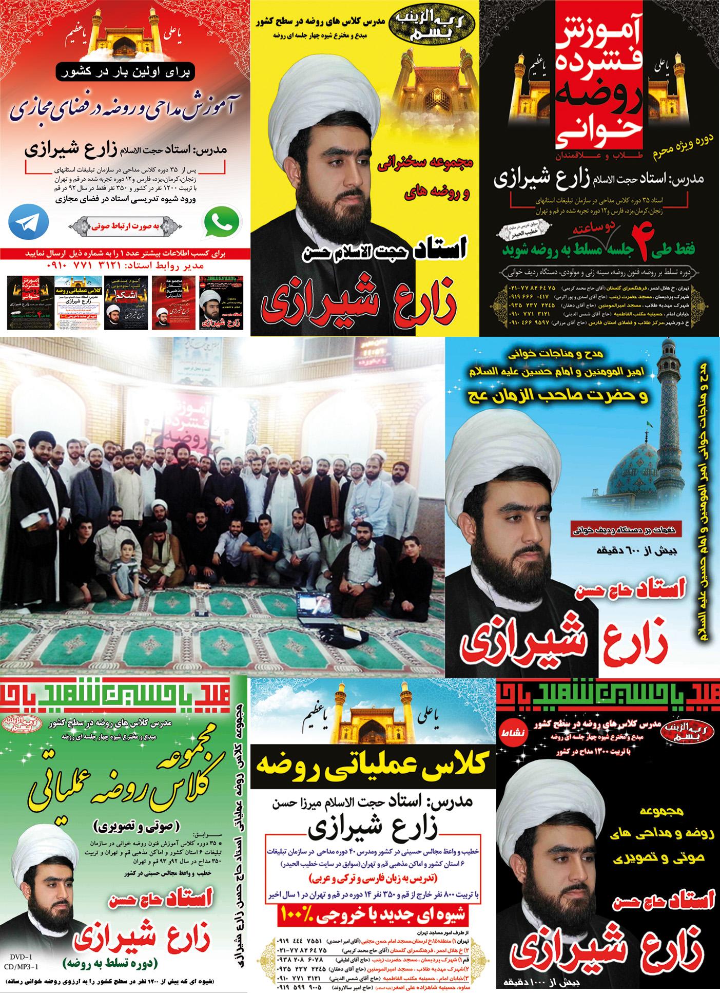 خرید مجموعه های مداحی و منبر و مناجات و کلاس مداحی استاد زارع شیرازی