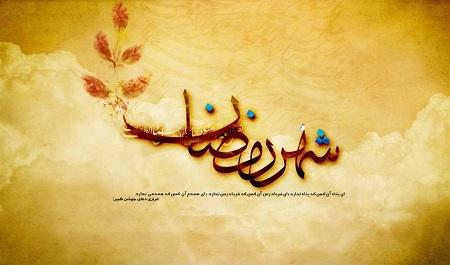 http://s7.picofile.com/file/8254296834/ramadan_www_mihb_mihanblog_com.jpg