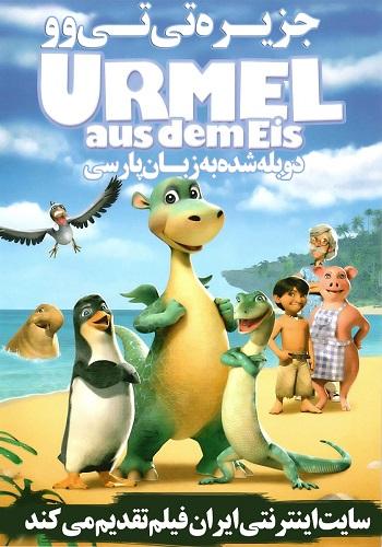 دانلود انیمیشن Urmel aus dem Eis دوبله فارسی