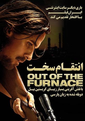 دانلود فیلم Out of the Furnace دوبله فارسی