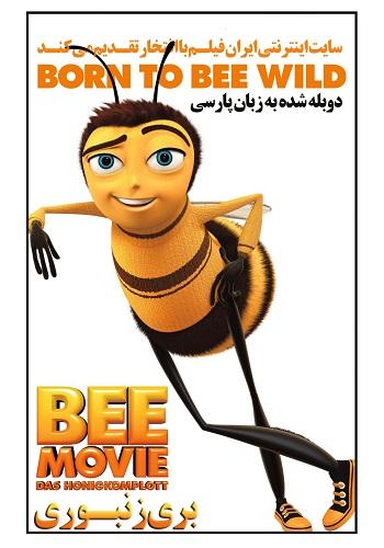 دانلود انیمیشن Bee Movie دوبله فارسی