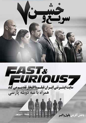 دانلود فیلم Furious 7 دوبله فارسی