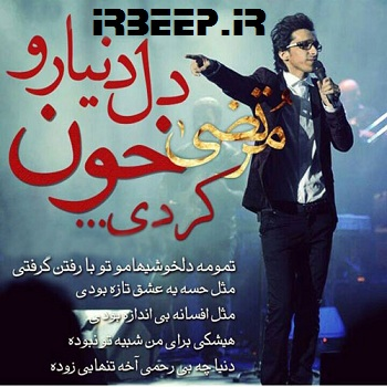 http://s7.picofile.com/file/8254323992/Morteza_Pashaei_A_Song_For_Naser.jpg