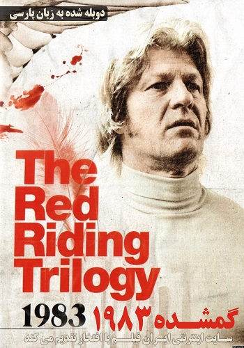 http://s7.picofile.com/file/8254329868/Red_Riding_In_the_Year_of_Our_Lord_1983_2009.jpg