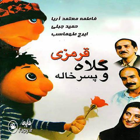 دانلود فیلم ایرانی کلاه قرمزی و پسر خاله محصول 1373
