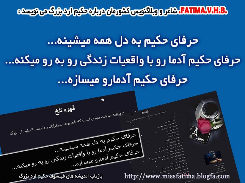 http://s7.picofile.com/file/8254409000/missfatima_blogfa_com.jpg