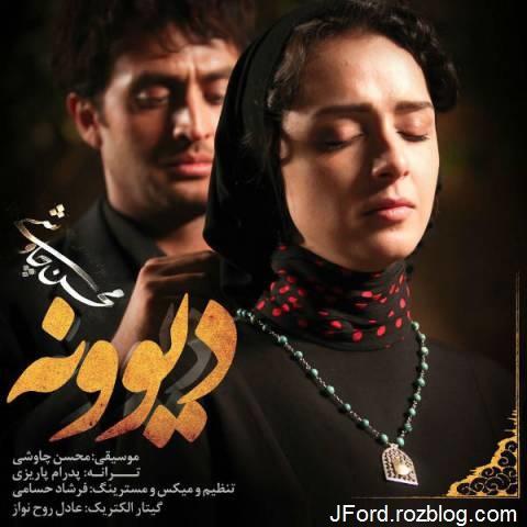 موزیک دیوونه-خواننده محسن چاووشی
