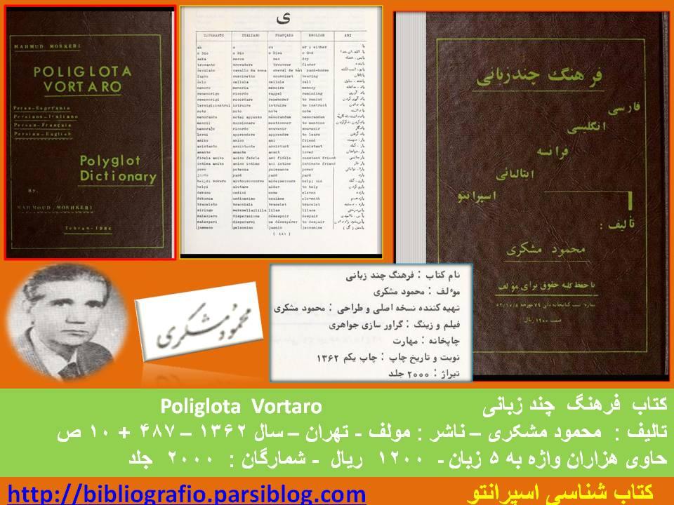 فرهنگ چند زبانه -محمود مشکری - چاپ مولف - سال 1362