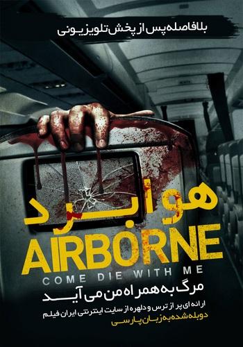 دانلود فیلم Airborne دوبله فارسی