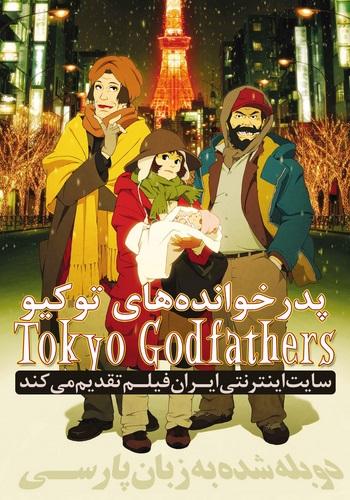 دانلود فیلم Tokyo Godfathers دوبله فارسی