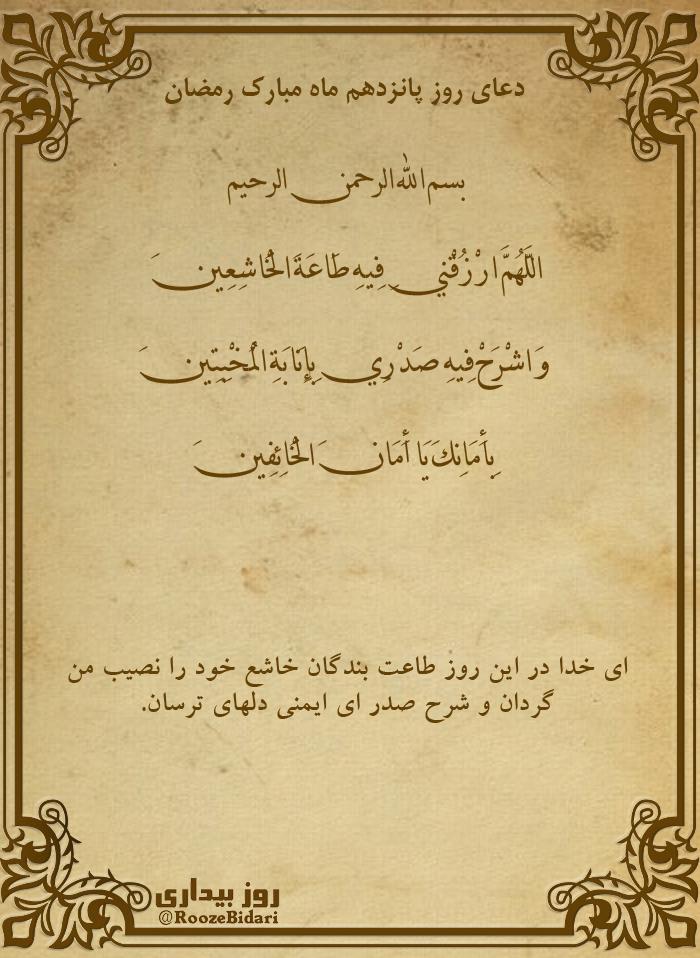 پوستر دعای روز پانزدهم رمضان