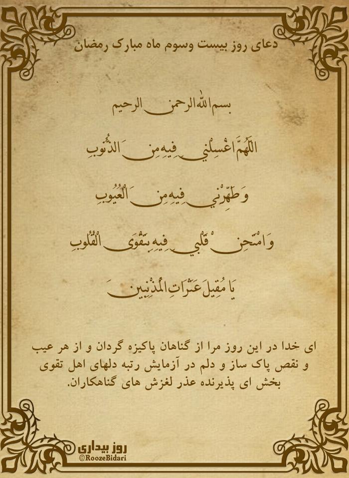 پوستر دعای روز بیست و سوم رمضان