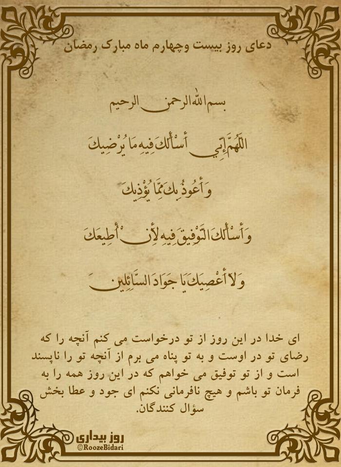 پوستر دعای روز بیست و چهارم رمضان