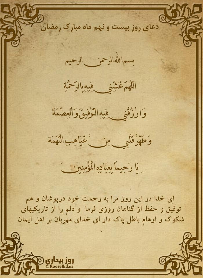 پوستر دعای روز بیست و نهم رمضان