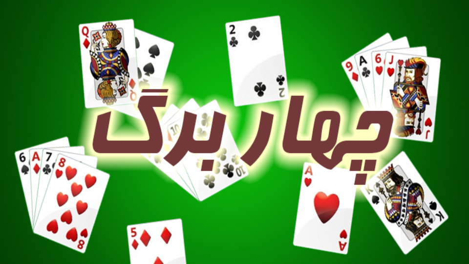 Image result for دانلود بازی چهار برگ
