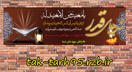 بنر شب قدر و شهادت امام علی (ع)-02