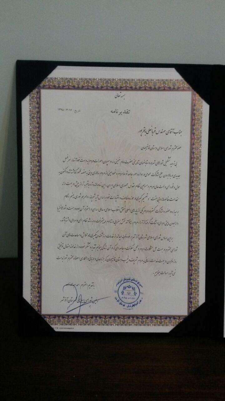 انتخاب شورای اسلامی قاضیجهان به عنوان شورای نمونه شهرستان آذرشهر