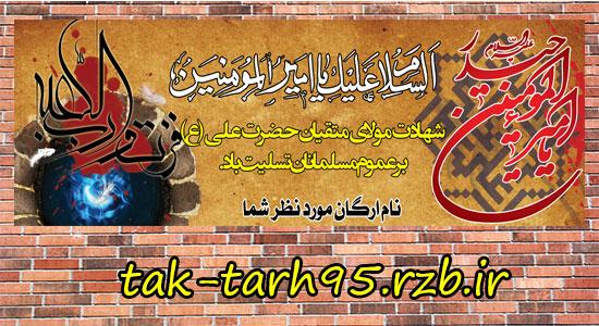 بنر شب قدر و شهادت امام علی (ع)-03