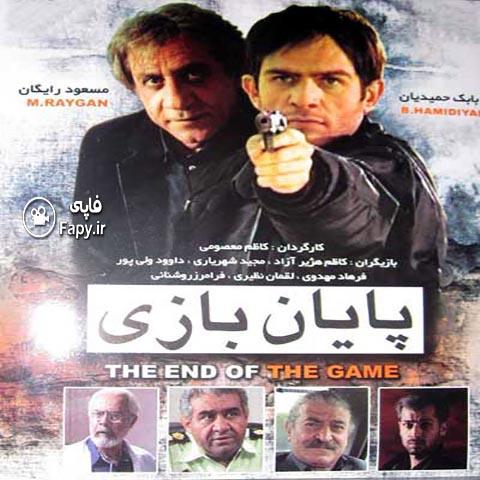 دانلود فیلم ایرانی پایان بازی محصول 1387