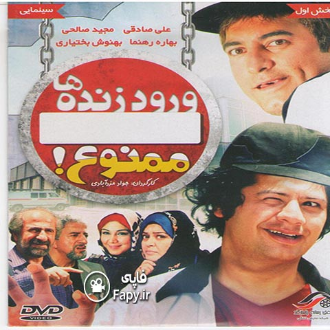 دانلود فیلم ایرانی ورود زنده ها ممنوع 1388