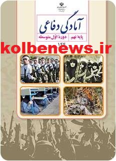 نمونه سوالات آمادگی دفاعی نهم خرداد 95 | هماهنگ استانی