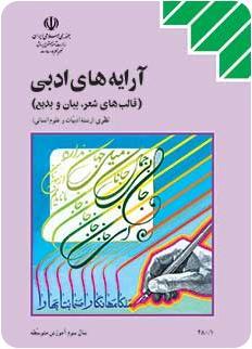 پاسخنامه امتحان نهایی آرایه های ادبی | سوم انسانی | 18 خرداد 95