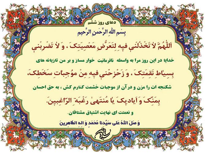 دعای روز ششم