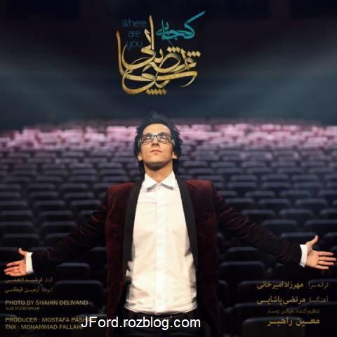 موزیک کجایی-خواننده زنده یاد مرتضی پاشایی